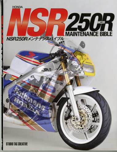 NSR250Rmaintenancebible.jpg